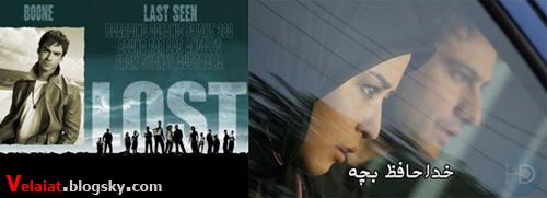 پوستر سریال امریکایی لاست + یک عکس از سریال خداحافظ بچه