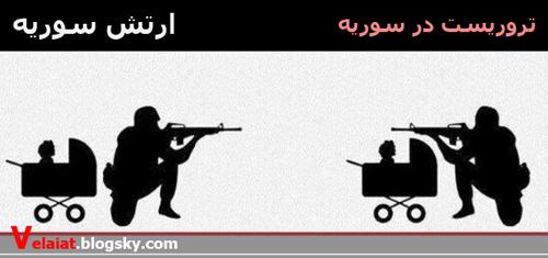 ارتش سوریه + ارتش آزادی بخش سوریه - تروریست